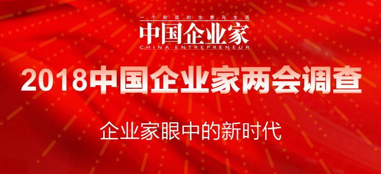 2017年中国企业家两会调查